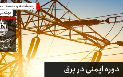 دوره ایمنی در برق در اصفهان مرکز تحقیقات اداره کار مهندس مجیری