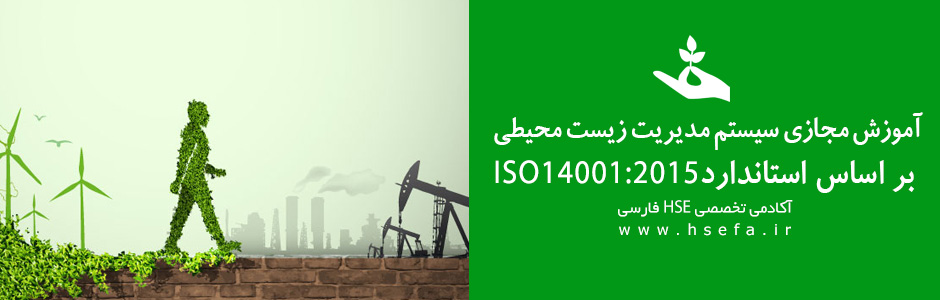 elearning-practical-iso14001