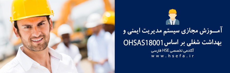 elearning-practical-ohsas