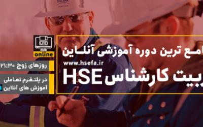 دوره آنلاین کارشناس HSE - HSEFA - اصفهان - دوره کارشناس ایمنی