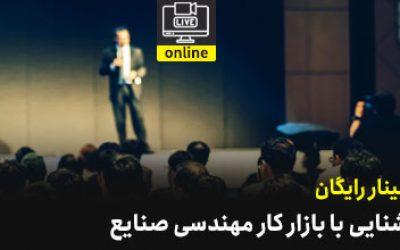 وبینار رایگان آشنایی با بازار کار مهندسی صنایع
