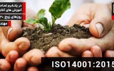 دوره ISO14001 دوره ایزو 14001گواهینامه ایزو 14001 ایمنی محط زیست