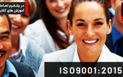 دوره آنلاین ایزو 9001 ISO در اصفهان