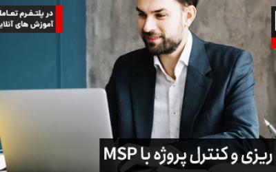 دوره آنلاین MSP در اصفهان برنامه ریزی و کنترل پروژه
