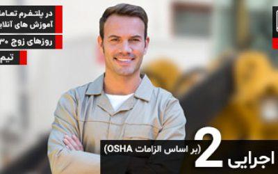 دوره HSE اجرایی دو در اصفهان دوره آنلاین ایمنی دوره HSE