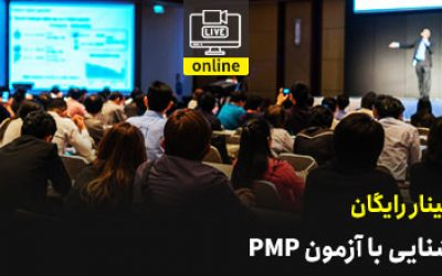وبینار-آمادگی-آزمون-pmp